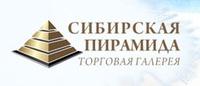 Сибирская Пирамида, торговая галерея