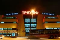Триумф, торговый комплекс