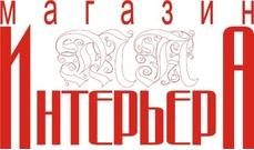 Магазин ИНТЕРЬЕРА, ООО