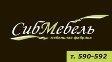 СибМебель