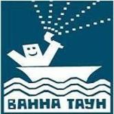 Ванна Таун, магазин