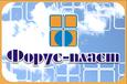 Форус-Пласт, ООО, производственно-торговая компания
