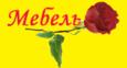 МебельРОЗ, ООО, мастерская мебели