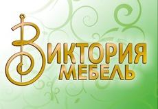 Виктория Мебель, ООО, производственно-торговая компания