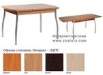 Столы обеденные за 9590.0 руб