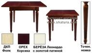 Столы обеденные за 30390.0 руб
