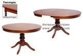 Столы и стулья Стол обеденный за 32390.0 руб