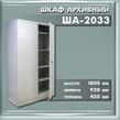 Офисная мебель Шкаф архивный за 5550.0 руб