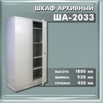 Сейфы и металлические шкафы Шкаф архивный за 5 550 руб