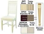 Столы и стулья Стулья и табуреты за 6190.0 руб