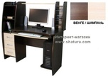 Столы и стулья Стол компьютерный за 6990.0 руб