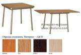 Столы и стулья Столы обеденные за 7990.0 руб