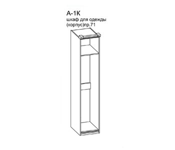 Корпусные шкафы-купе Шкаф для одежды за 10 677 руб