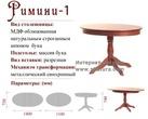 Стол обеденный за 16190.0 руб