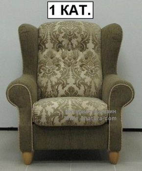 Кресла Ланкастер за 19 210 руб