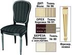 Столы и стулья Стулья и табуреты за 9290.0 руб