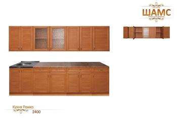 Кухонные гарнитуры Кухня Рамка 2400 за 23 290 руб