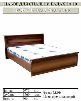 Кровати Кровать Балахна-10 за 11 900 руб