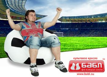 Бескаркасная мебель Бабл Джабулани за 6 490 руб