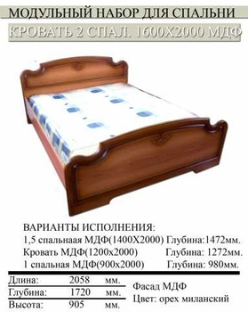 Кровати Кровать за 13 800 руб