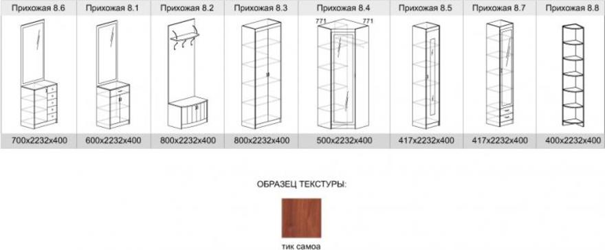 Схема прихожей в квартире