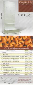Полки и стеллажи Стеллаж торговый за 2 505 руб