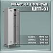 Офисная мебель Шкаф гардеробный за 4970.0 руб