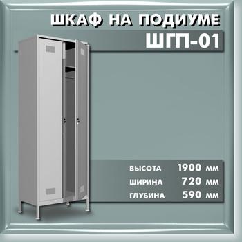 Сейфы и металлические шкафы Шкаф гардеробный за 4 970 руб