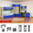 Комплект мебели Весна за 20000.0 руб