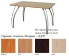 Столы и стулья Столы обеденные за 5490.0 руб