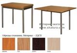 Столы и стулья Столы обеденные за 7390.0 руб