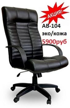 Кресла для руководителей AV 104 Кресло для руководителя за 5 900 руб