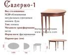 Столы и стулья Стол обеденный за 19690.0 руб