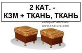 Мягкая мебель Бьюти за 4990.0 руб