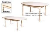 Столы и стулья Стол обеденный за 20690.0 руб