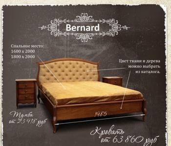 """Кровати Кровать """"Bernard"""" за 54 400 руб"""