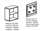 Корпусная мебель Шкаф настенный за 5680.0 руб