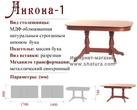Стол обеденный за 17890.0 руб