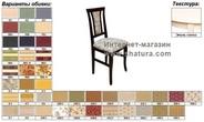 Столы и стулья Стул за 5990.0 руб