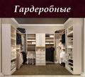 Шкафы и шкафы-купе Гардеробная за 3400.0 руб