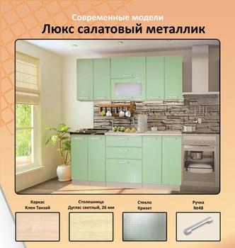 Кухонные гарнитуры Стандартный кухонный гарнтитур за 15 685 руб