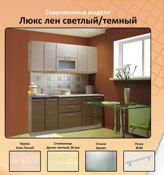 Кухонные гарнитуры Кухоный гарнитур стандартный за 15 419 руб