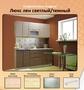 Кухоный гарнитур стандартный
