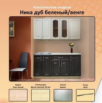 Кухонные гарнитуры Кухонный гарнитур стандартный за 14 222 руб