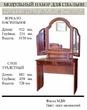 Стол туалетный с зеркалом за 8800.0 руб